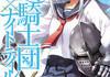 Shoujo Kishidan x Knight Tale Ch. 1 (1/2)