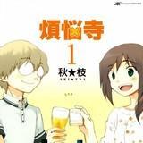 Coffee's weekly manga recommendation week 3